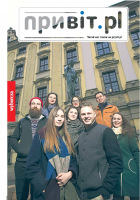 PRYVIT – THE FIRST FREE NEWSPAPER FOR UKRAINIANS IN WROCŁAW